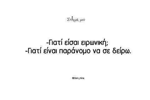 Ωωω μα πόσο συμφωνώ!!! #greekquotes