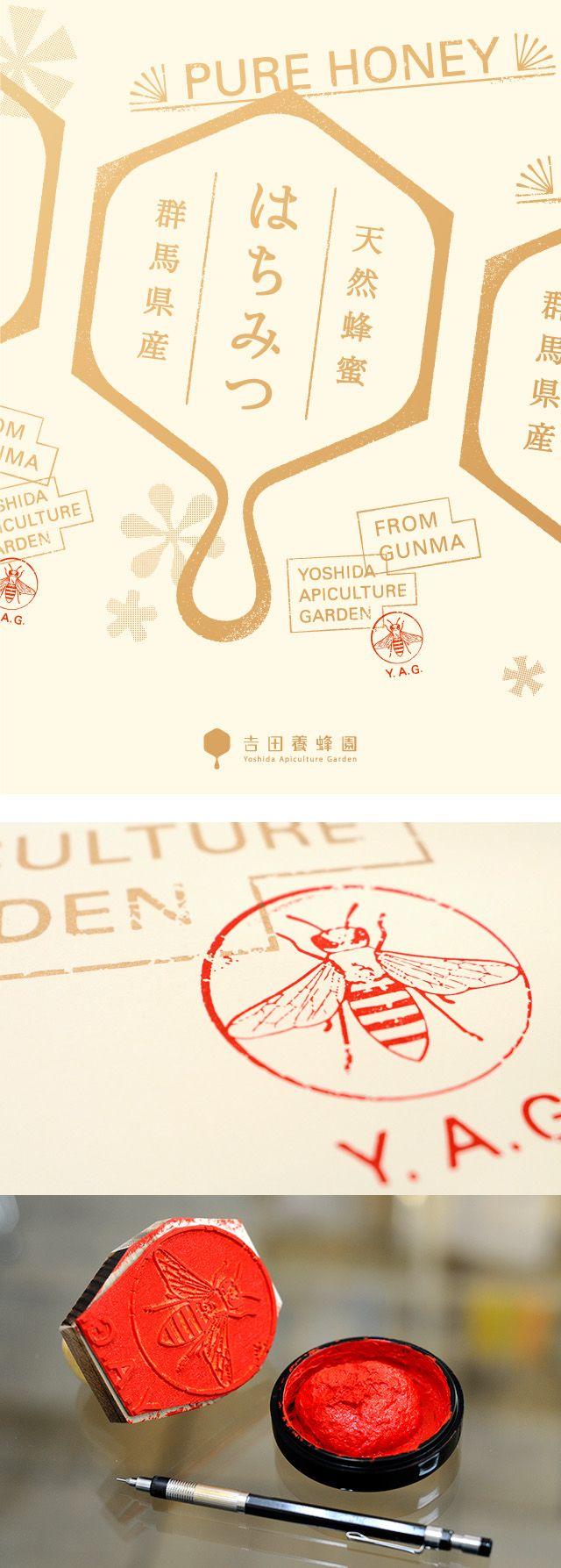 吉田養蜂園イメージポスター : ロゴ | ロゴマーク | 会社ロゴ|CI | ブランディング | 筆文字 | 大阪のデザイン事務所 |cosydesign.com