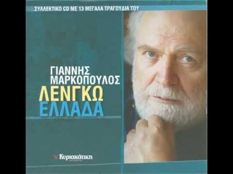 Γιάννης Μαρκόπουλος - Εαρινή Συμφωνία - YouTube