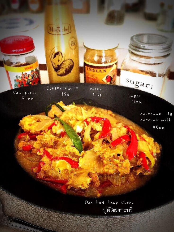 ヌァプーパッポンカリーと、おすすめオイスターソース - お料理 いわゆる、プーパッポンカリー(蟹と卵のカレー炒め)のほぐし身バージョンです。