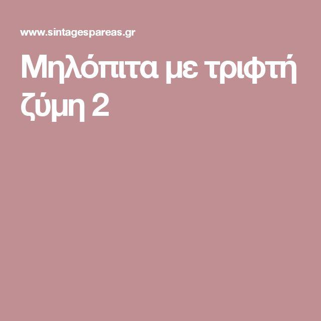 Μηλόπιτα με τριφτή ζύμη 2