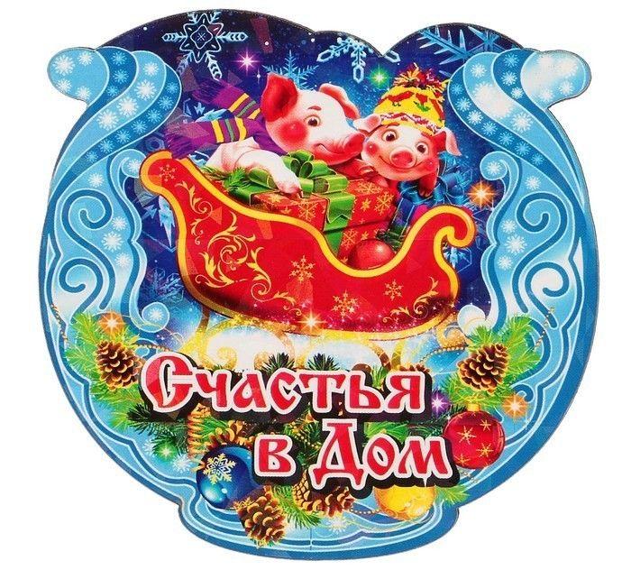 Хоровод, открытка с символом года 2019