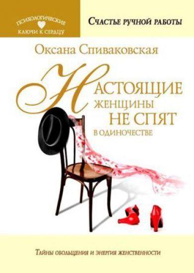 Золото - раз и навсегда...: Настоящие женщины не спят в одиночестве. Энергия ж...