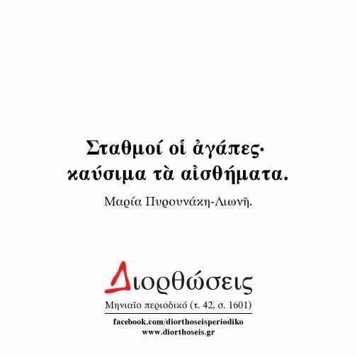 Διορθώσεις ΕΚΔΟΣΕΙΣ, ΠΕΡΙΟΔΙΚΟ | Μαρία Πυρουνάκη-Λιωνῆ, «Σταθμοί...»