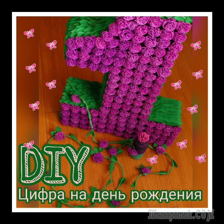 Всем привет!Добро пожаловать!Сегодня будем делать очень красивую цифру, лиану и вазочку на день рождения.Процесс не очень сложный, но довольно трудоемкий! Levleri DIY (YTube)