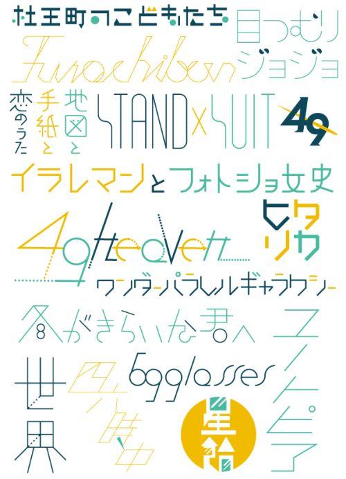 49heaven: 2014.04 ロゴまとめ3