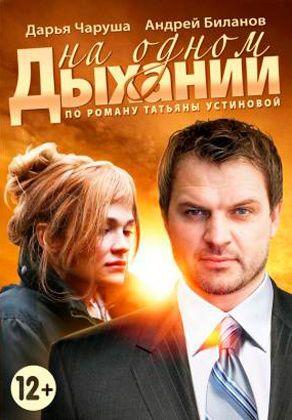 Погибает успешный бизнесмен Разлогов, его супруга Глафира пытается найти…