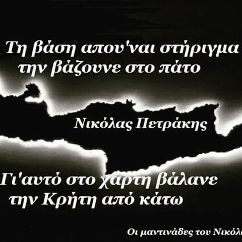 Α ρε Κρήτη ❤❤