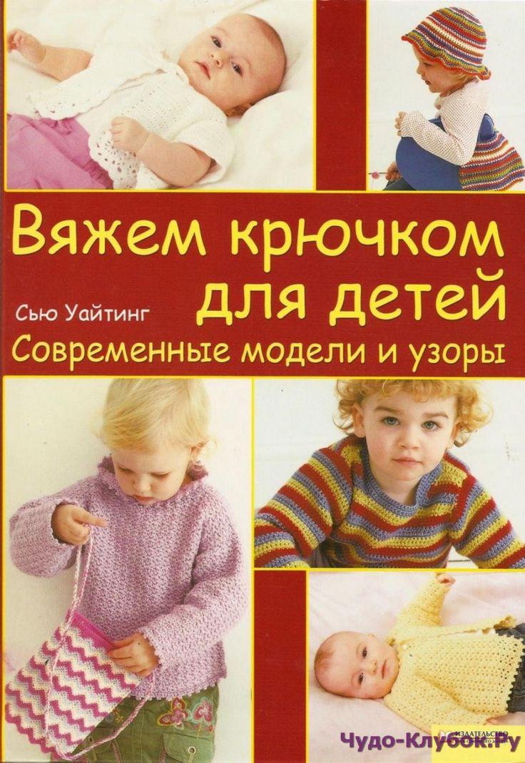 Вяжем крючком для детей - современные модели и узоры