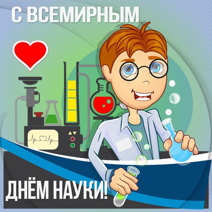 Картинки ко дню науки в начальной школе