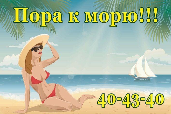 Поездки на черноморское побережье из г. Владикавказ.