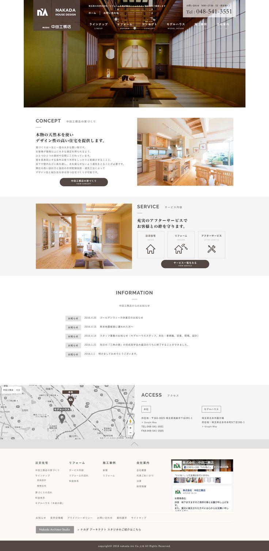 中田工務店