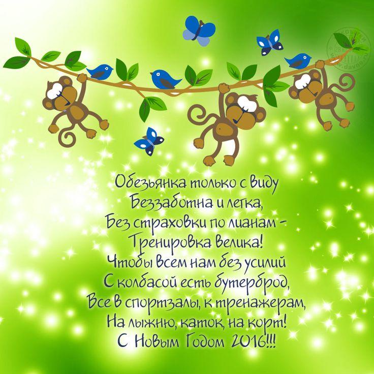 Поздравление со стихами на год Обезьяны