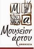 Μουσείο Άρτου - Αμφίκλεια