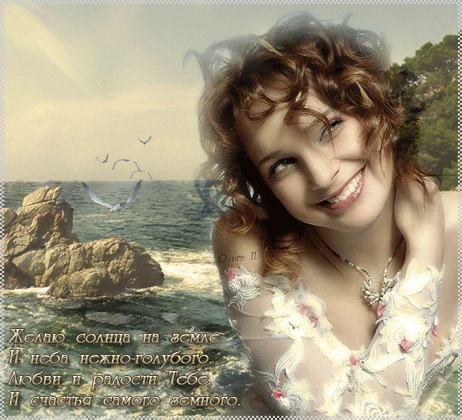 Гифки женского счастья, открытка