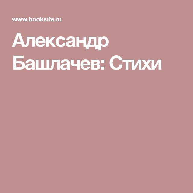 Александр Башлачев: Стихи
