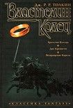 Две крепости. Начните читать книги Толкин Джон в электронной онлайн библиотеке booksonline.com.ua. Читайте любимые книги с мобильного или ПК бесплатно и без регистрации.