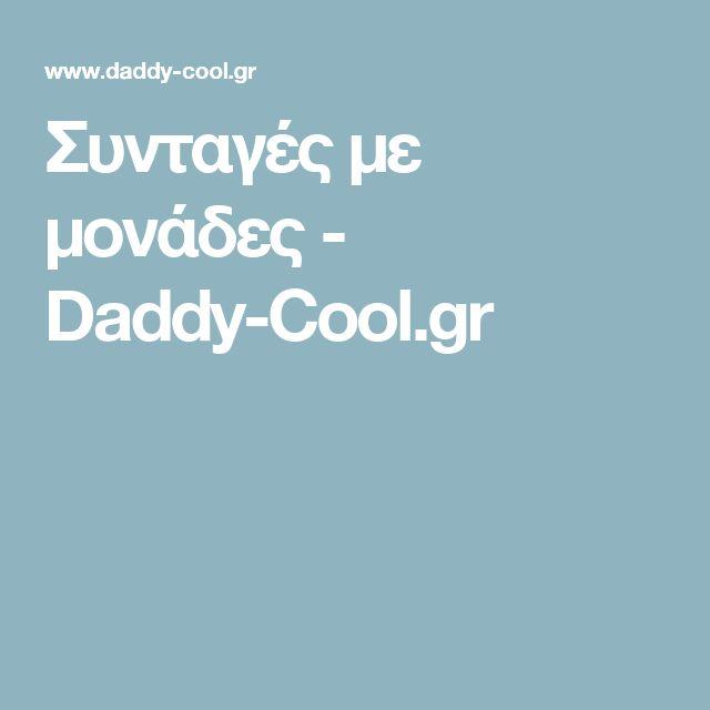 Συνταγές με μονάδες - Daddy-Cool.gr