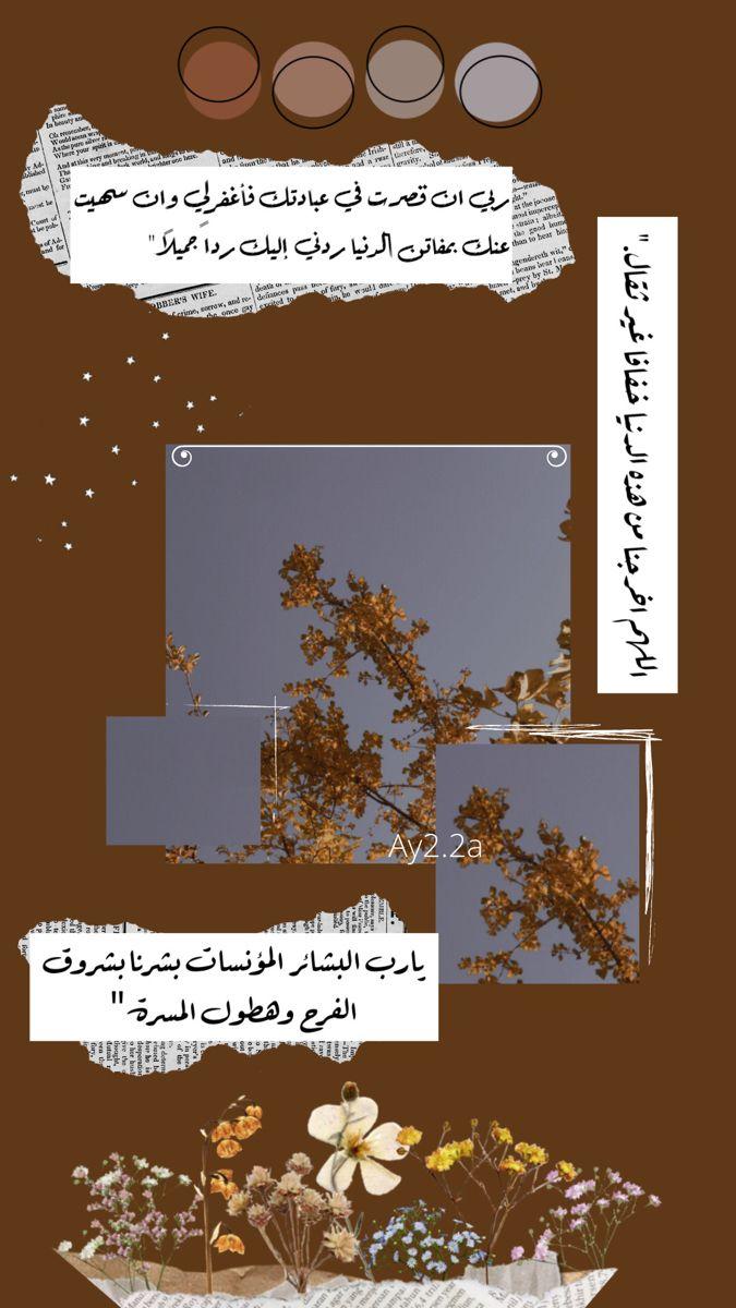 اقتباسات دينية تصميمي تصويري ادعية ستوري سناب و انستا ملصقات قصاصات Beautiful Islamic Quotes Bible Quotes Wallpaper Islamic Quotes Wallpaper