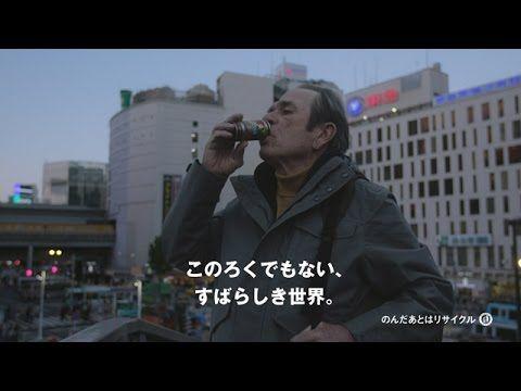 ボス『昭和』篇 60秒 トミー・リー・ジョーンズ サントリー CM - YouTube