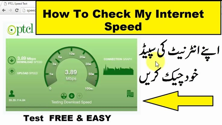 How To Check My Internet Speed || speed test online || dsl speed test ||...