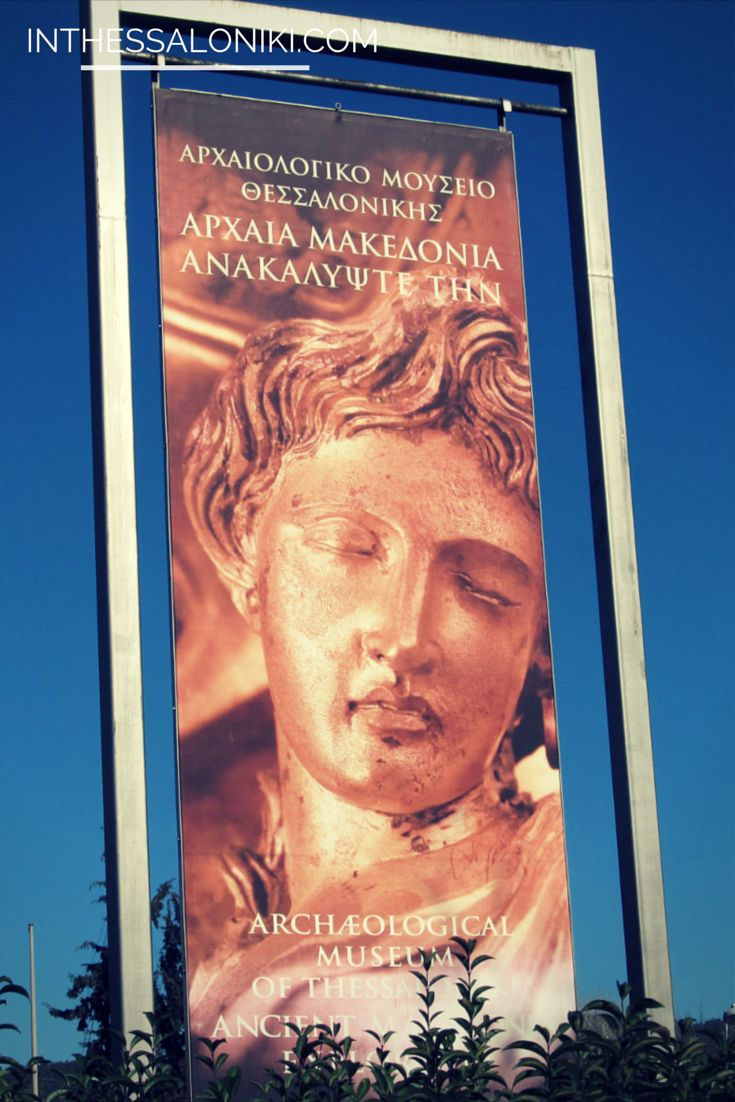● One of the most interesting and impressive museums of the city! Located in the center of Thessaloniki it is less than five minutes away from the Museum of Byzantine Culture and the War Museum. ● Το Αρχαιολογικό μουσείο Θεσσαλονίκης είναι ένα από τα πιο αξιόλογα μουσεία της Θεσσαλονίκης. #history #travel #tourism #europe #greece