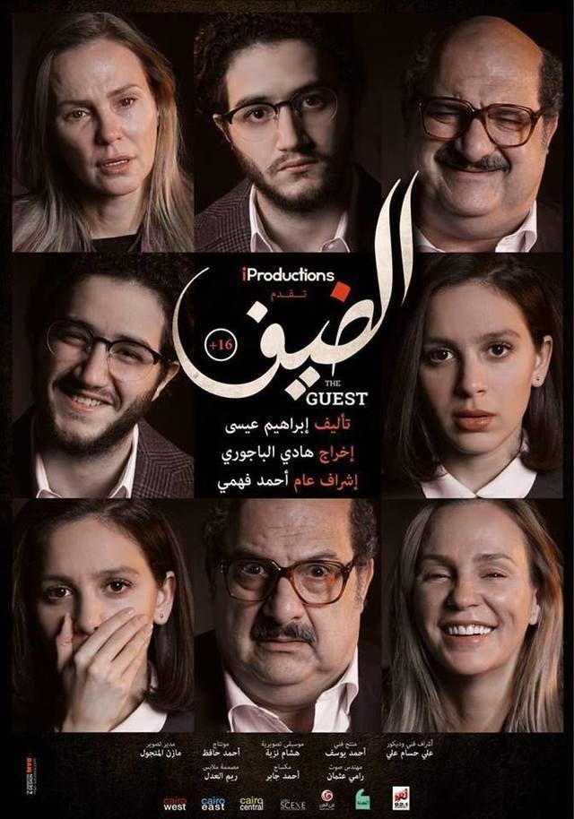 افلام عربي 2019 موقع مزاجات The Guest Film Movie Showtimes Film