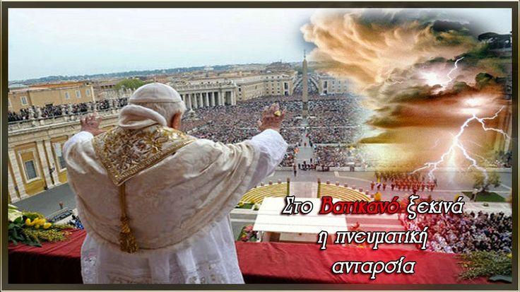 ΟΙ ΑΓΓΕΛΟΙ ΤΟΥ ΦΩΤΟΣ: Στο Βατικανό ξεκινά η πνευματική ανταρσία