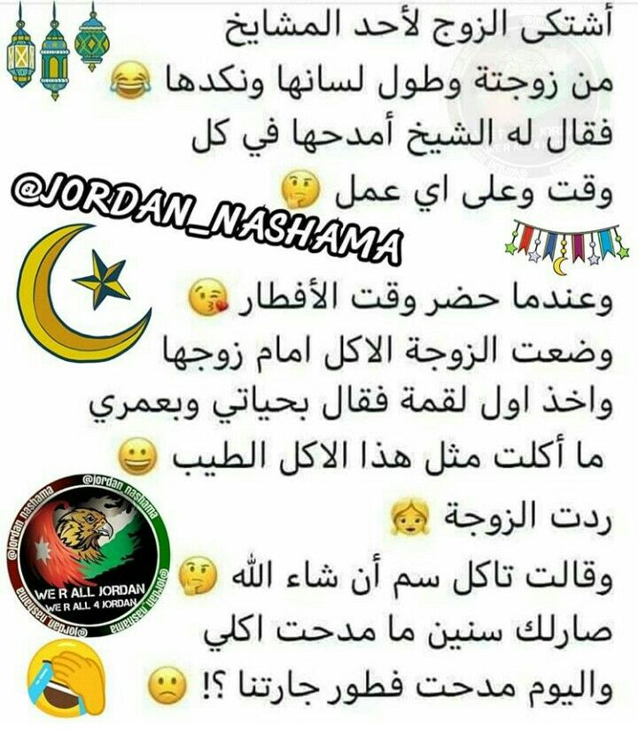 Pin By Douglas On نكات حلوه In 2020 Arabic Jokes Words Word Search Puzzle