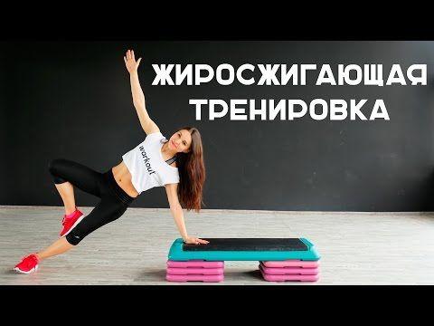 Эффективная тренировка для сжигания жира [Workout   Будь в форме] - YouTube