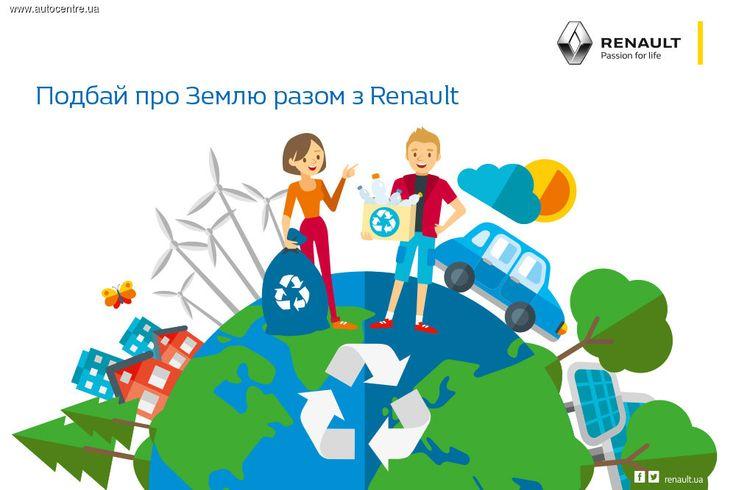 Социальная акция RENAULT «Неделя земли»