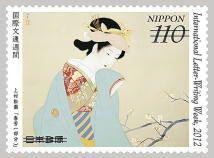 international letter writing week japan