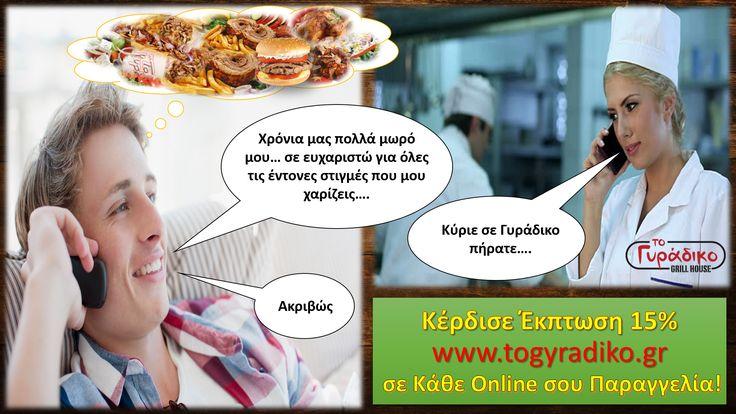 Αληθινές ιστορίες... :) www.togyradiko.gr