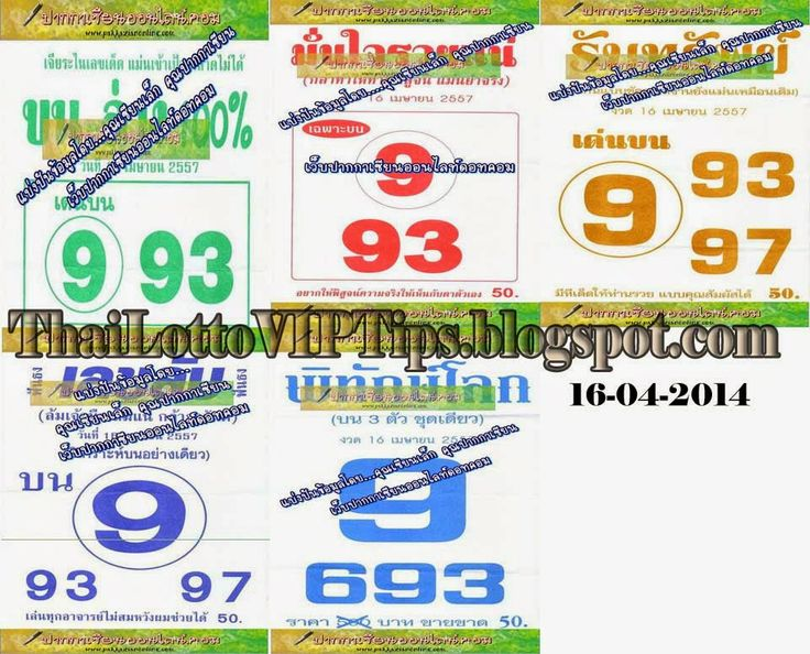 Thai Lottery Best Paper,Sure Number,Touch Tass Tip paper 16-04-2014