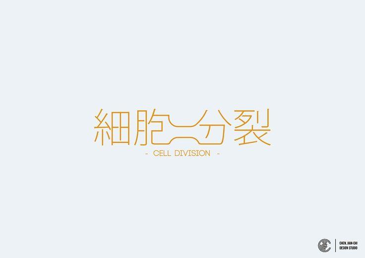 作品-細胞分裂/畫廊-jianchi_studio