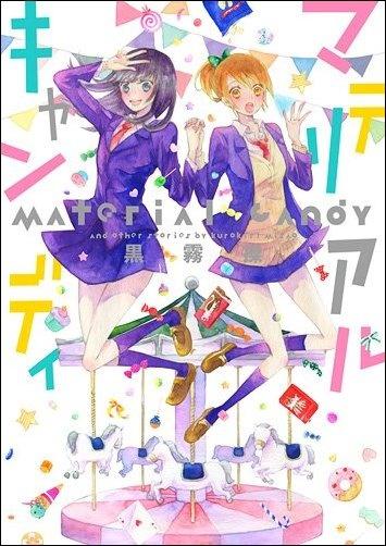 マテリアルキャンディ (IDコミックス 百合姫コミックス) 黒霧 操 #kawaii