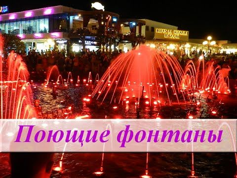 Поющие фонтаны в Египте. Шоу поющих фонтанов. Soho Square, Шарм-эль-Шейх
