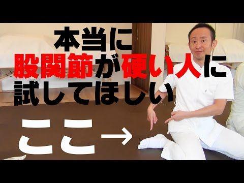 かんたん!自動整体! ⑦本当に硬い股関節をやわらかくする方法 - YouTube