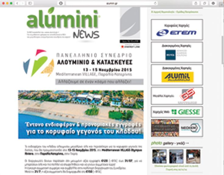 ALUMINIUM & CONSTRUCTION PANHELLENIC CONFERENCES - Creation of identity - Panhellenic Conference organization & events - Development of sponsorship programs - Development of communication and publicity - Creation of communication material - Creation of dynamic websites