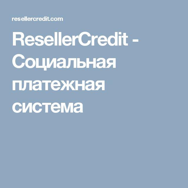 ResellerCredit - Социальная платежная система