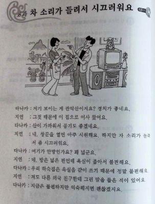 KL3 U08 It's noisy because I heard traffic noise.  V-이/히/리/기 passive, V-는 편이다 grammar - Korean Listening   Study Korean Online 4 FREE