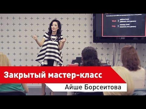 NEW! Закрытый мастер-класс об английском Айше - YouTube