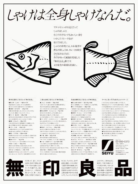 MUJI salmon poster by Ikko Tanaka in 1981.