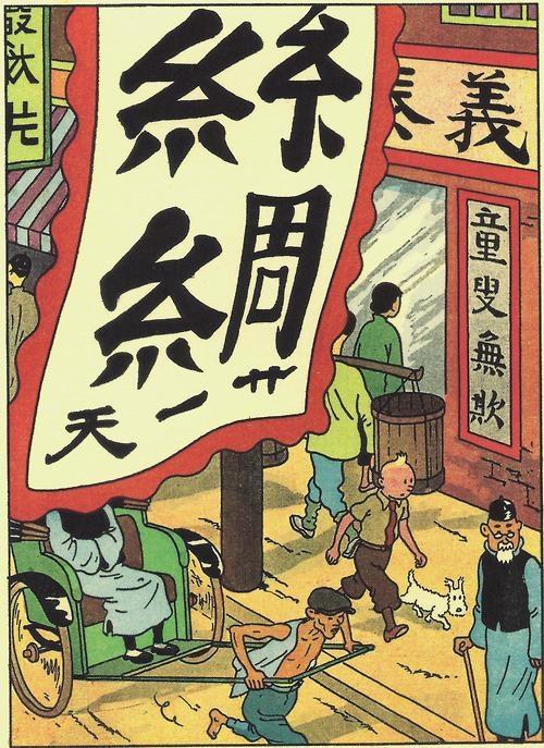 Tintin le Lotus Bleu Hergé Planche couleur hors-texte édition originale