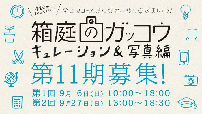 箱庭のガッコウ キュレーション&写真編 第11期募集!