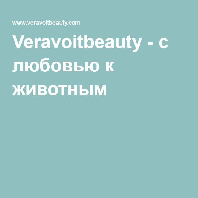 Veravoitbeauty - с любовью к животным