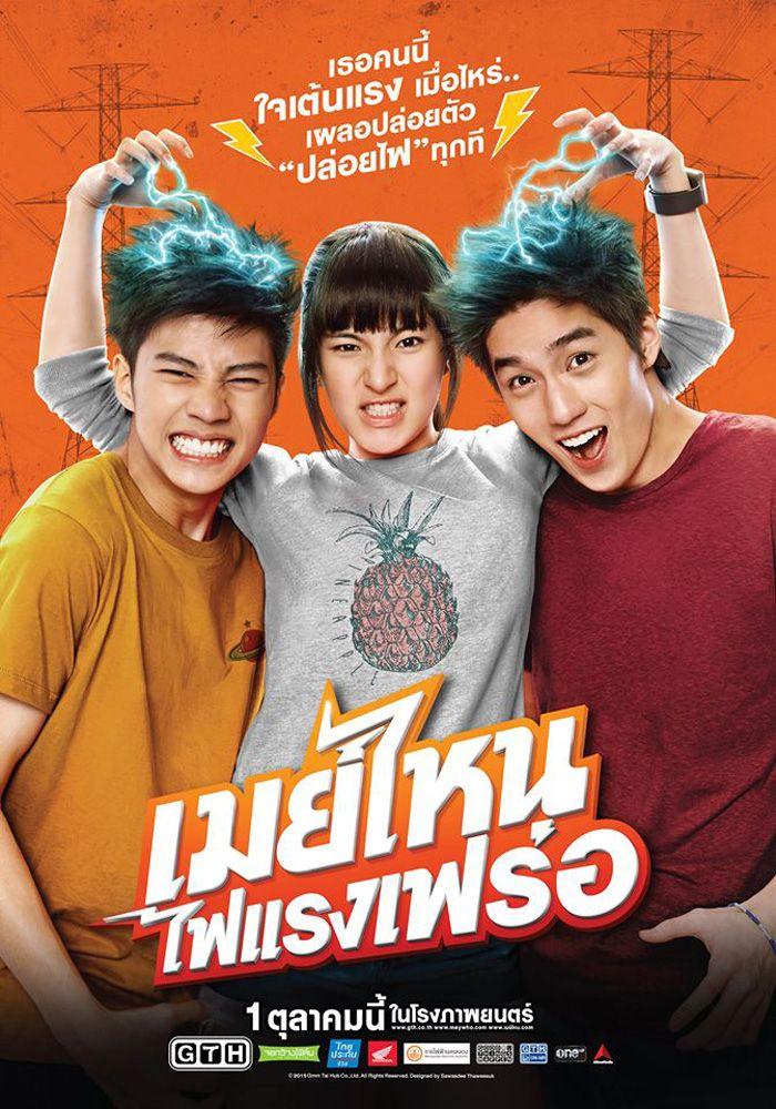 May Who? (Thai Movie) - 2015