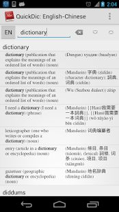 Dictionary Offline- screenshot thumbnail
