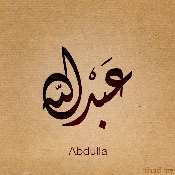 Arabic name calligraphy abdulla ض arabian soul