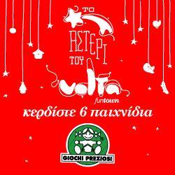 Κερδίστε 6 φανταστικά παιχνίδια Giochi Preziosi!!!